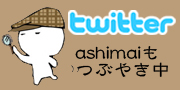 ashimai twitter